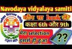 Best Books, Material and Tips for Navodaya 6 JNVST Exam